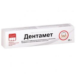 Алтайвитамины, Дентамет гель