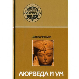 «Аюрведа и ум: аюрведическая психотерапия»