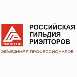 Российская гильдия риелторов