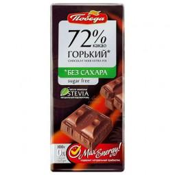 «Победа вкуса» горький, 72% какао