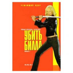 Убить Билла 2 (2004)