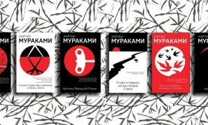 Миллионы восторженных читателей по всему миру: рейтинг лучших книг Харуки Мураками