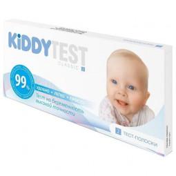 Kiddy Test Classic