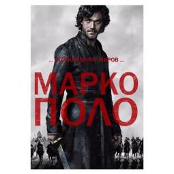 «Марко Поло»