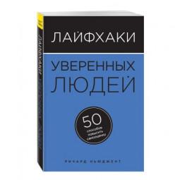 «Лайфхаки уверенных людей. 50 способов повысить самооценку», Ричард Ньюджент