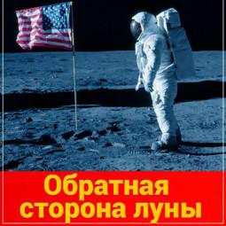 Тайны века. Обратная сторона Луны