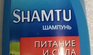 SHAMTU— хороший шампунь по низкой цене
