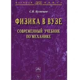 Кузнецов С. И. «Физика в вузе. Современный учебник по механике»