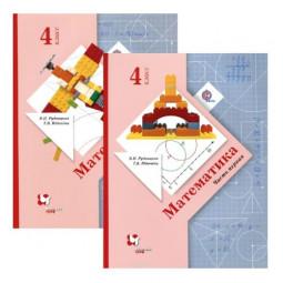 «Начальная школа 21 века», 1-4 классы В. Рудницкая