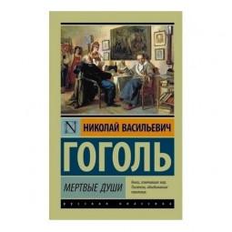 Мёртвые души (Н. В. Гоголь)