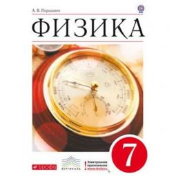 Перышкин А. В. «Учебное пособие для общеобразовательных учреждений»