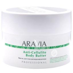 ARAVIA, Organic Anti-Cellulite Body Butter