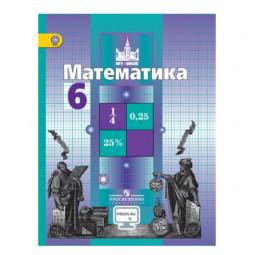Математика, 6 класс C. Никольский и М. Потапов