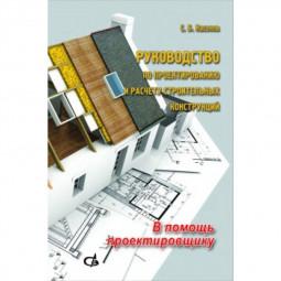 «Руководство по проектированию и расчёту строительных конструкций» (Насонов С. Б.)