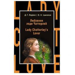«Любовник леди Чаттерлей»
