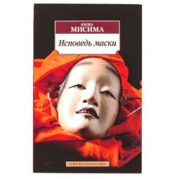 «Исповедь маски»