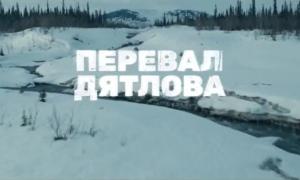 Перевал Дятлова— главная мистическая тайна СССР