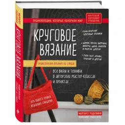 Рэдклифф М. «Энциклопедия вязания на спицах. Круговое вязание»