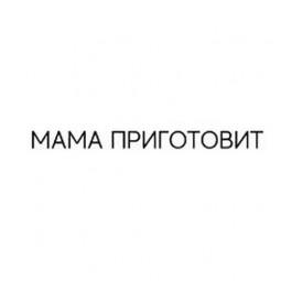 Мама приготовит