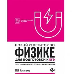 Касаткина И. Л. «Новый репетитор по физике для подготовки к ЕГЭ. Электромагнетизм, оптика, физика атома»