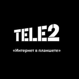 Теле2 «Интернет в планшете»
