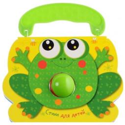 Стрекоза Книжка-игрушка с погремушкой «Лягушка. Стихи для детей»