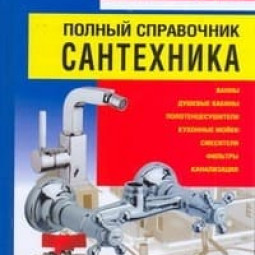«Полный справочник сантехника» (Николай Белов)
