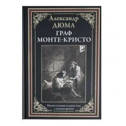 Граф Монте-Кристо (А. Дюма)