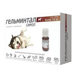 Гельминтал, Cироп для собак