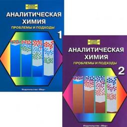 Аналитическая химия, проблемы и подходы