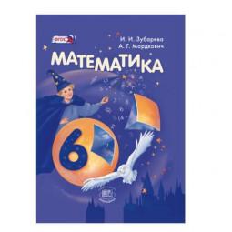 Математика, 6 класс И. Зубарева и А. Мордкович