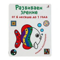 Книжка-гармошка Робинс «Развиваем зрение» от 6 месяцев до 1 года