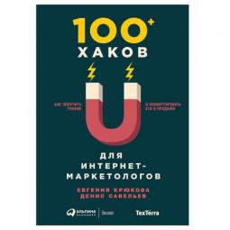 «100+ хаков для интернет-маркетологов»