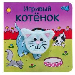 Мозаика-Синтез Книжка с пальчиковой куклой «Игривый котенок»