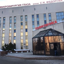 МНТК «Микрохирургия глаза» имени С. Федорова