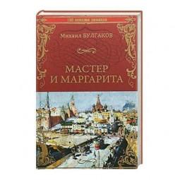 Мастер и Маргарита (М. А. Булгаков)