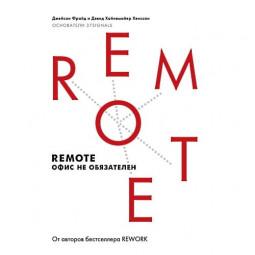 «Remote. Офис не обязателен»