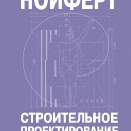 «Строительное проектирование» (Эрнст Нойферт)