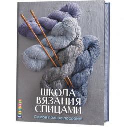 Зуевская Е. «Школа вязания спицами. Самое полное пособие»
