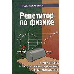 Касаткина И. Л. «Механика Молекулярная физика Термодинамика»