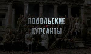 Подольские курсанты— эмоциональный фильм о войне, дружбе, любви и подвиге, основанный на реальных событиях