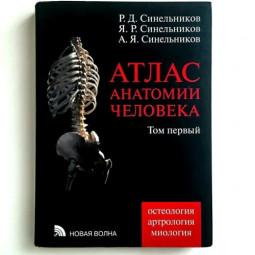 Р. Д. Синельников «Атлас анатомии человека. Учение о костях, соединениях костей и мышцах»