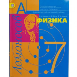 Фадеева А. А. «Физика. ФГОС»
