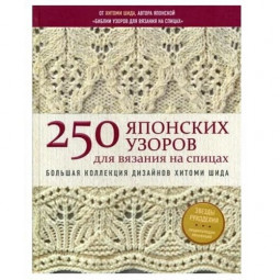 Шида Х. «250 японских узоров для вязания на спицах. Большая коллекция дизайнов Хитоми Шида»