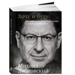 «Принять себя, полюбить жизнь и стать счастливым», Михаил Лабковский