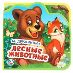 М. Дружинина «Лесные животные»