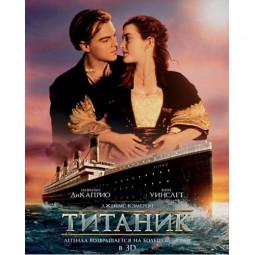 Титаник (Titanic), США