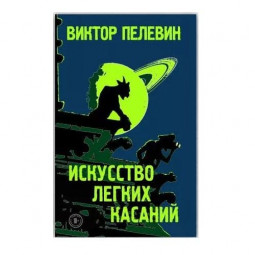 «Искусство лёгких касаний», Виктор Пелевин