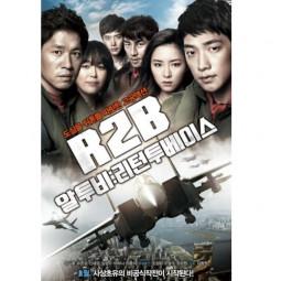 Взвейся в небо (2012 г.)