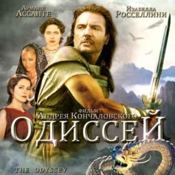 Одиссея (1997)
